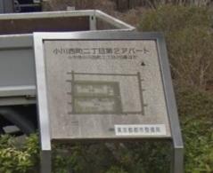 toei-ogawa-nishimachi-2-chome-2nd-apartments-buildings-29-and-30